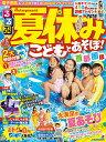 夏休みこどもとあそぼ!2019 首都圏版 (JTBのMOOK...