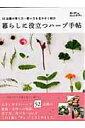 暮らしに役立つハーブ手帖 52品種の育て方・使い方を見やすく紹介 (Musashi books) [ 小黒晃 ]