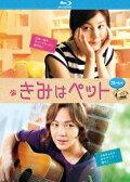 きみはペット【Blu-ray】