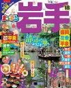 岩手('18) 盛岡・花巻・平泉 (まっぷるマガジン)