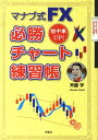 【送料無料】マナブ式FX必勝チャ-ト練習帳