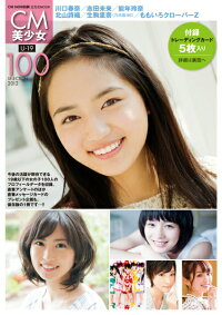 CM美少女U-19 SELECTION 100(2012)