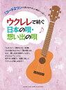 「コード2つ」から弾けるやさしい曲がいっぱい!ウクレレで紡ぐ日本の唄・想い出の唄