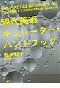 現代美術キュレーター・ハンドブック [ 難波 祐子 ]