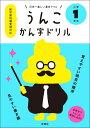 日本一楽しい漢字ドリル うんこかん字ドリル 小学1年生 [ 文響社(編集) ]
