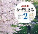 朗読CD なぜ生きる2 (6枚セット) [ 鈴木弘子 ]