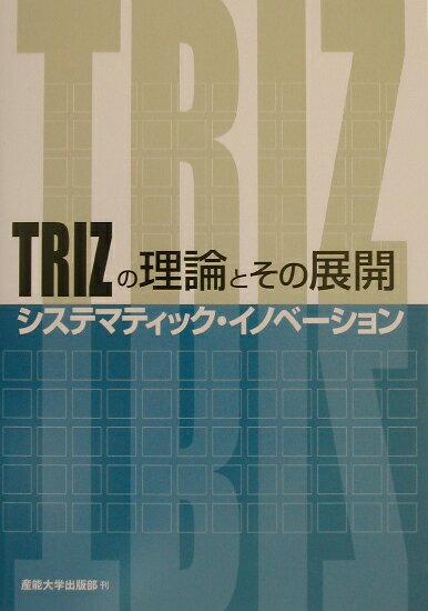 TRIZの理論とその展開 システマティック・イノベーション [ 産業能率大学CPM/TRIZ研究会 ]