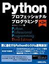 Pythonプロフェッショナルプログラミング第3版 [ 株式会社ビープラウド ]