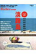 いいトコいっぱい!淡路島の本