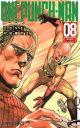 ワンパンマン(08) (ジャンプコミックス) [ 村田雄介 ...