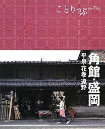 角館・盛岡2版 平泉・花巻・遠野 (ことりっぷ)