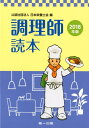 調理師読本(2018年版) [ 日本栄養士会 ]