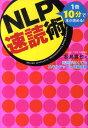 NLP速読術 1冊10分で本が読める! [ 松島直也 ]