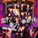 恋?で愛?で暴君です! (CD+DVD) [ Wake Up,Girls! ]