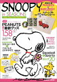 SNOOPY��in��SEASONS��Play��Time��with��PEANUTS