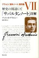 グラムシ『獄中ノート』著作集(7)