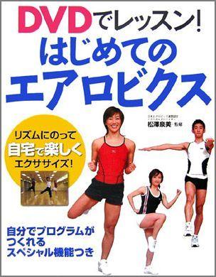 DVDでレッスン!はじめてのエアロビクス [ 松澤泉美 ]...:book:11840437