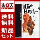 虹色のトロツキー 愛蔵版 1-4巻
