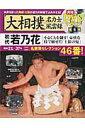 大相撲名力士風雲録(6)