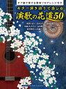 ギター弾き語りで楽しむ 演歌の花道 50 〜タブ譜で弾ける簡単ソロアレンジ付き〜