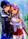 ソードアート・オンライン 電撃コミックアンソロジー 2 やっぱりキミが好き。 (電撃コミックスNEXT) [ 川原 礫 ]