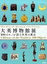 大英博物館展 100のモノが語る世界の歴史 [ 東京都美術館 ]
