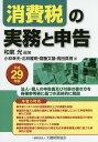 消費税の実務と申告(平成29年版) [ 和気光 ]
