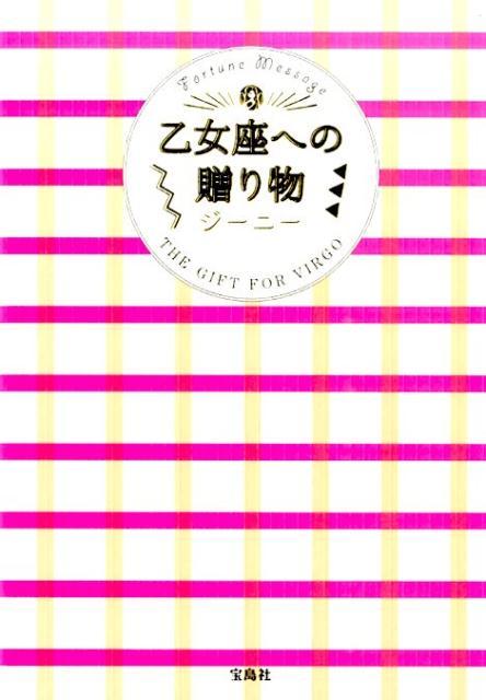 乙女座への贈り物 Fortune Message [ ジーニー ]...:book:17556461