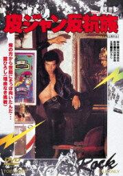 皮ジャン反抗族 [ <strong>舘ひろし</strong> ]