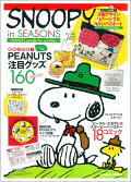 SNOOPY in SEASONS -PEANUTS outside fun activities