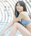 わたしの季節【Blu-ray】 [ 矢島舞美 ]