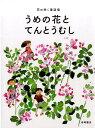 うめの花とてんとうむし (花の咲く童話集)