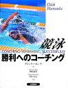 競泳勝利へのコーチング [ ディック・ハヌーラ ]