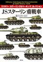 JSスターリン重戦車 (ミリタリーカラーリング&マーキングコ...