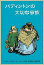 パディントンの大切な家族 (世界傑作童話シリーズ) マイケル ボンド