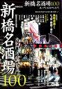 新橋名酒場100 オヤジの聖地に旨い酒肴あり (ぴあMOOK)