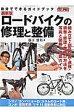 ロードバイクの修理と整備 [ 藤下雅裕 ]
