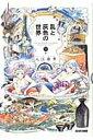 乱と灰色の世界(3巻) (ハルタコミックス) 入江 亜季