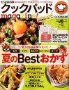 クックパッドmagazine!(Vol.13) 夏のBestおかず (TJ MOOK)