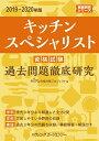 キッチンスペシャリスト資格試験過去問題徹底研究2019-20