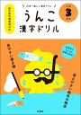 日本一楽しい漢字ドリル うんこ漢字ドリル 小学3年生 [ 文
