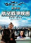 世界の航空戦争映画DVD-BOX名作シリーズ7作セット[ジーン・テイアニー]