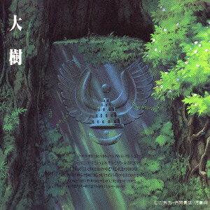 天空の城ラピュタ シンフォニー 大樹 [ 久石譲 ]...:book:11634161