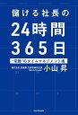 """儲ける社長の24時間365日 """"常勝""""のタイムマネジメント術 [ 小山 昇 ]"""