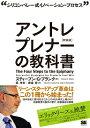 アントレプレナーの教科書新装版 シリコンバレー式イノベーショ...
