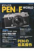 �����ѥ�PEN-F��WORLD