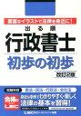 出る順行政書士初歩の初歩改訂2版 [ 東京リーガルマインド ]