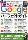 50代からのGoogleサービスパーフェクトガイド 基本から応用までテクニックを丁寧に解説!! (マイウェイムック)