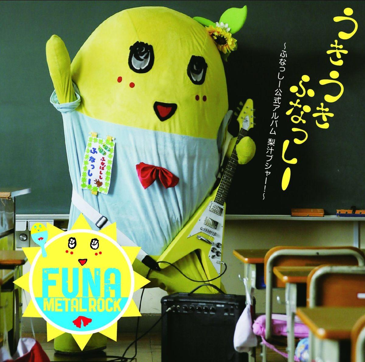 うき うき ふなっしー♪ ?ふなっしー公式アルバム梨汁ブシャー!? [ ふなっしー ]...:book:17156234