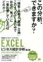 EXCELビジネス統計分析第2版 [ 末吉正成 ]